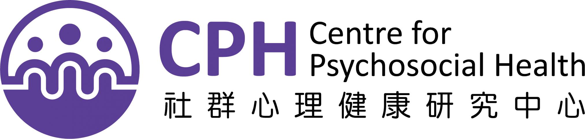 社群心理健康研究中心